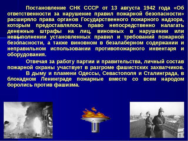 Постановление СНК СССР от 13 августа 1942 года «Об ответственности за наруше...