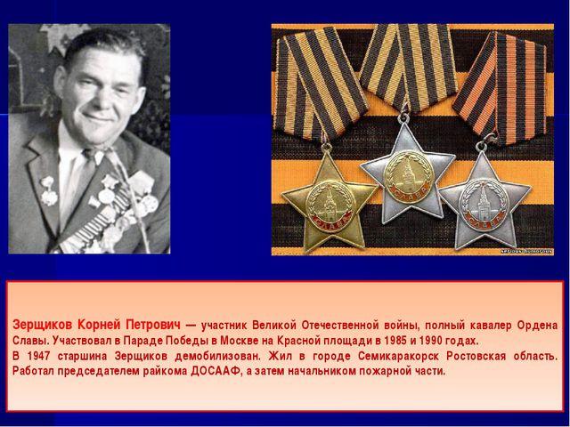 Зерщиков Корней Петрович — участник Великой Отечественной войны, полный кавал...