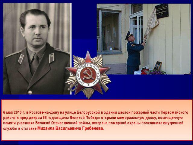 6 мая 2010 г. в Ростове-на-Дону на улице Белорусской в здании шестой пожарной...
