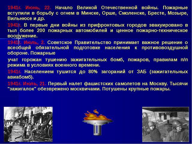 1941г. Июнь, 22. Начало Великой Отечественной войны. Пожарные вступили в борь...