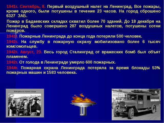 1941г. Сентябрь, 8. Первый воздушный налет на Ленинград. Все пожары, кроме од...