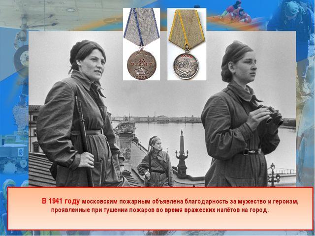 Титульный лист В 1941 году московским пожарным объявлена благодарность за муж...