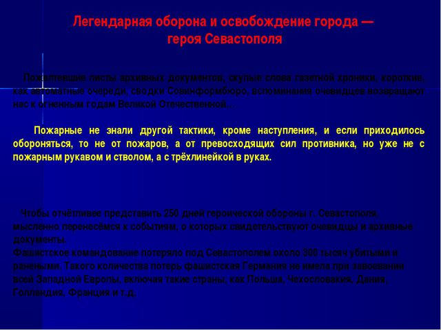 Легендарная оборона и освобождение города — героя Севастополя Пожелтевшие лис...