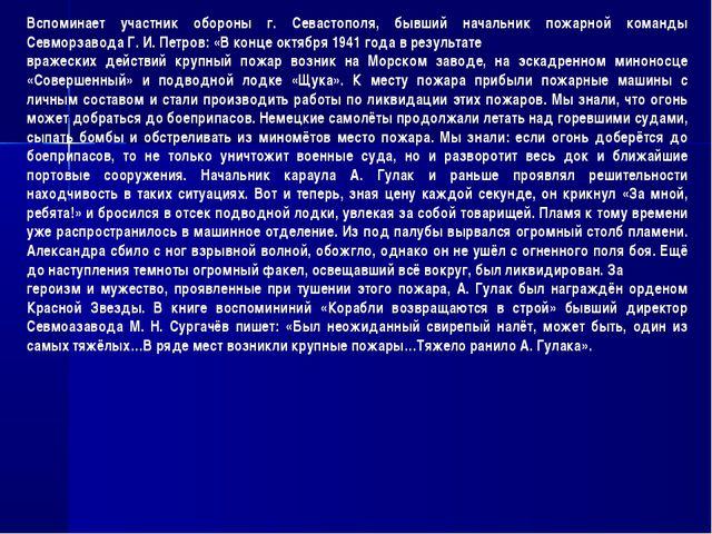 Вспоминает участник обороны г. Севастополя, бывший начальник пожарной ком...