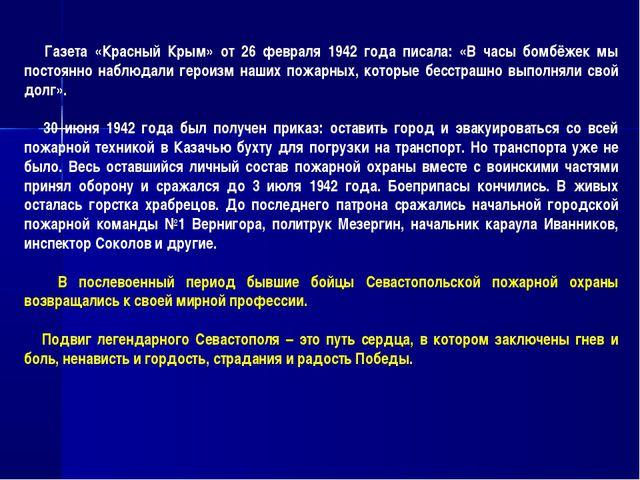 Газета «Красный Крым» от 26 февраля 1942 года писала: «В часы бомбёжек мы...