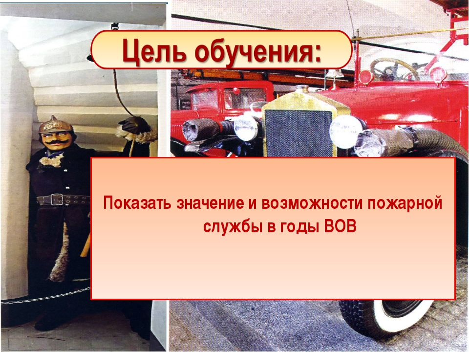 Показать значение и возможности пожарной службы в годы ВОВ