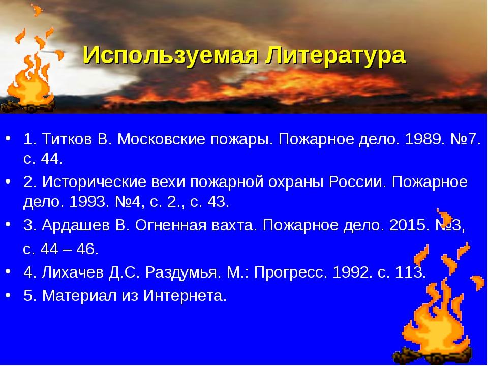 1. Титков В. Московские пожары. Пожарное дело. 1989. №7. с. 44. 2. Историчес...