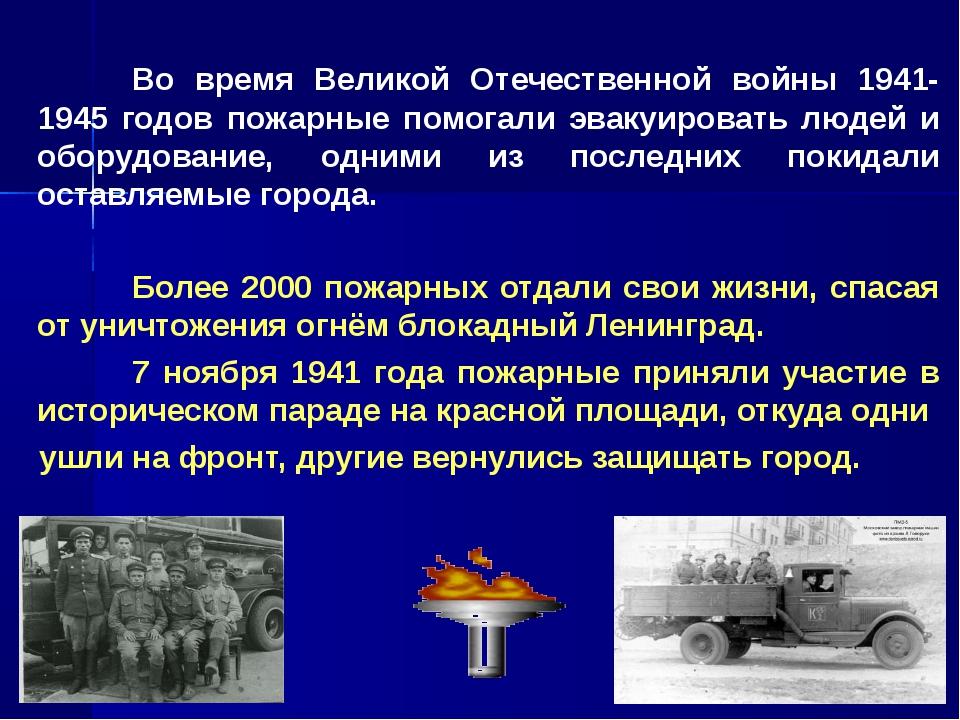 Во время Великой Отечественной войны 1941-1945 годов пожарные помогали эва...
