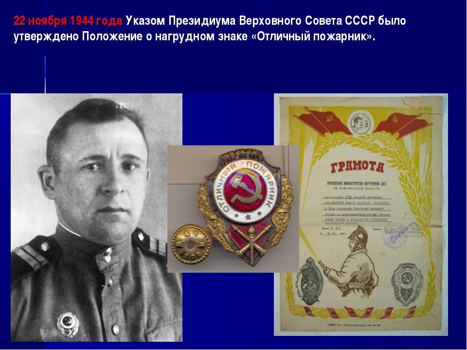 22 ноября 1944 года Указом Президиума Верховного Совета СССР было утвержд...