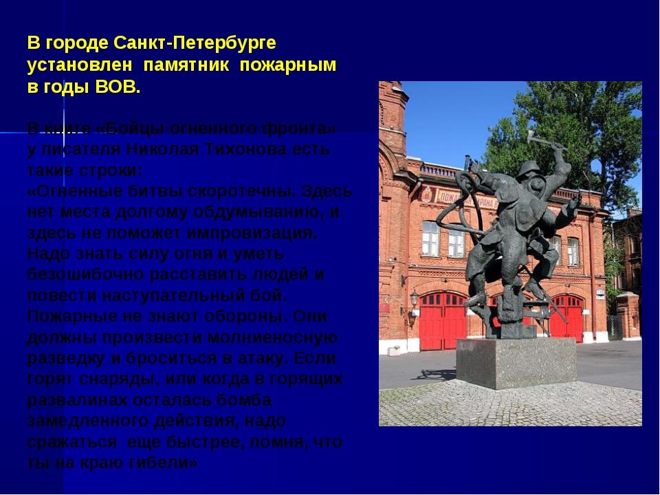 В городе Санкт-Петербурге установлен памятник пожарным в годы ВОВ. В книге...