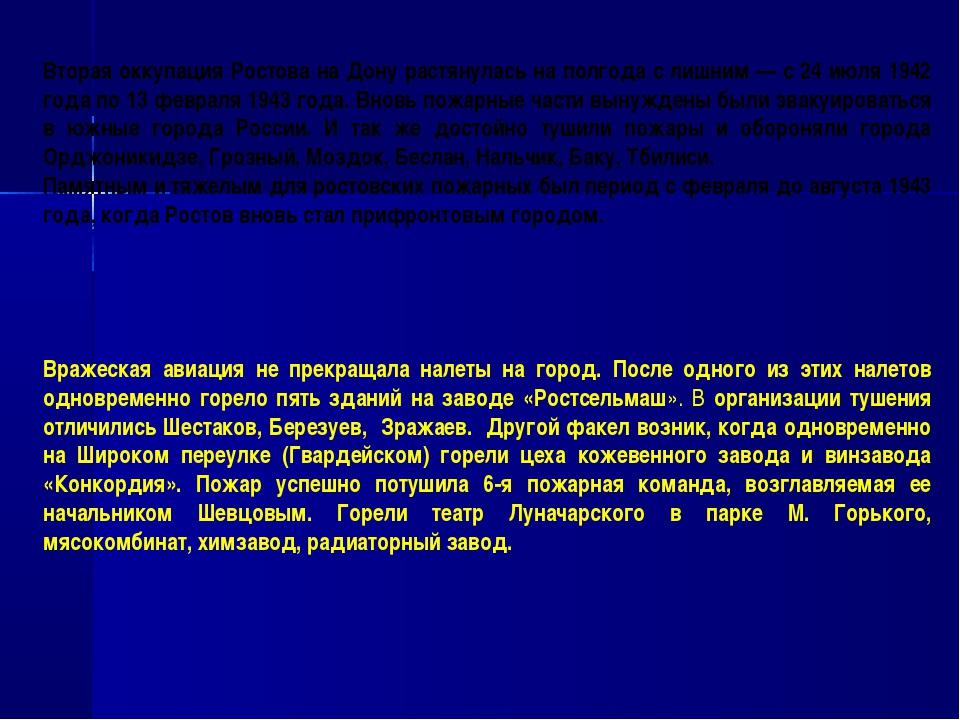 Вторая оккупация Ростова на Дону растянулась на полгода с лишним — с 24 июля...