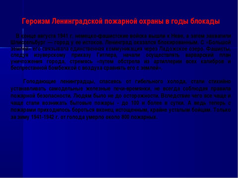 Героизм Ленинградской пожарной охраны в годы блокады В конце августа 1941 г....