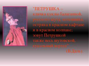 Голос Петрушки отличался особым тембром и высотой, для этого в разговоре за