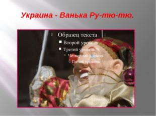 У кукольников был целый набор сцен с Петрушкой: в одних он встречался с неве