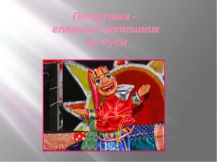 До Х IX века Петрушка не имел постоянного имени, его чаще всего называли: «И