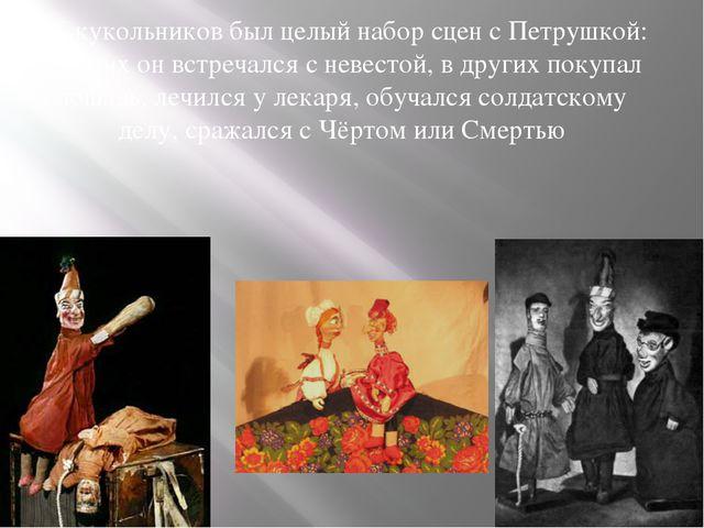 """Сценка """"Петрушкина свадьба"""""""