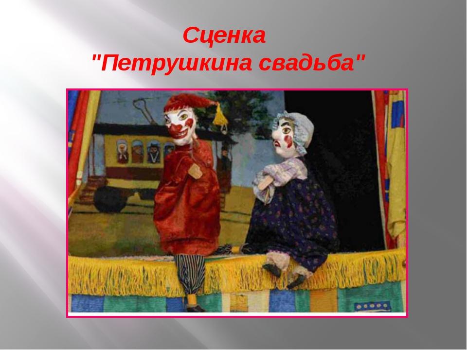 Петрушка решил купить лошадь, музыкант зовет цыгана-барышника.
