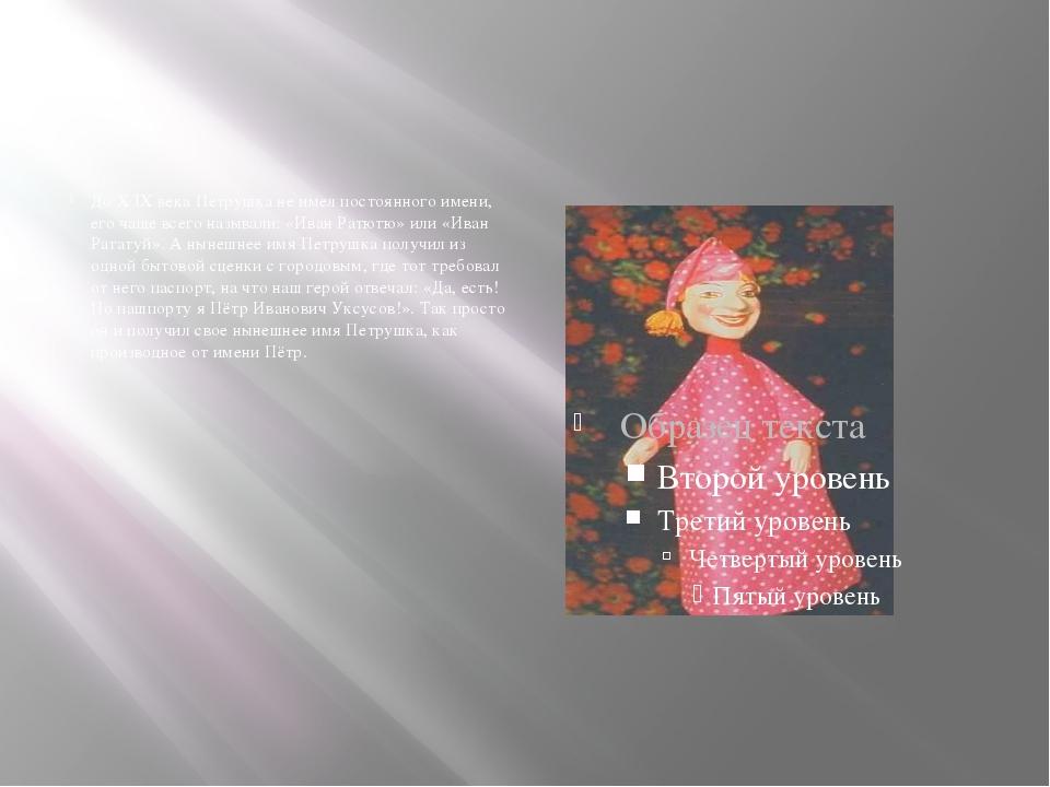 """""""ПЕТРУШКА – кличка куклы балаганной, русского шута, потешника, остряка в кра..."""