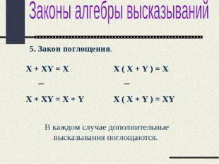 5. Закон поглощения.