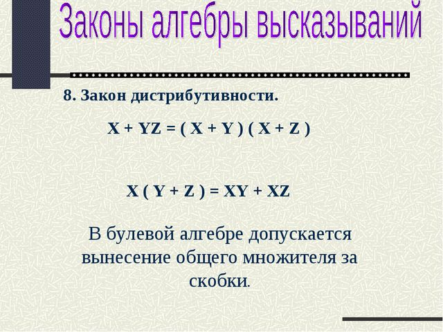 8. Закон дистрибутивности.
