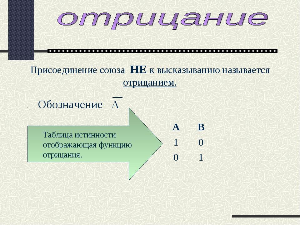 Таблица истинности отображающая функцию отрицания. АВ 10 01