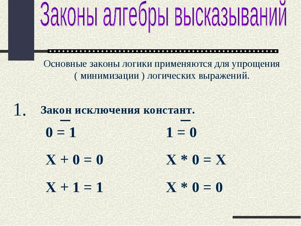 1. Закон исключения констант. Основные законы логики применяются для упрощени...