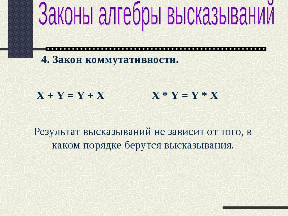 4. Закон коммутативности.