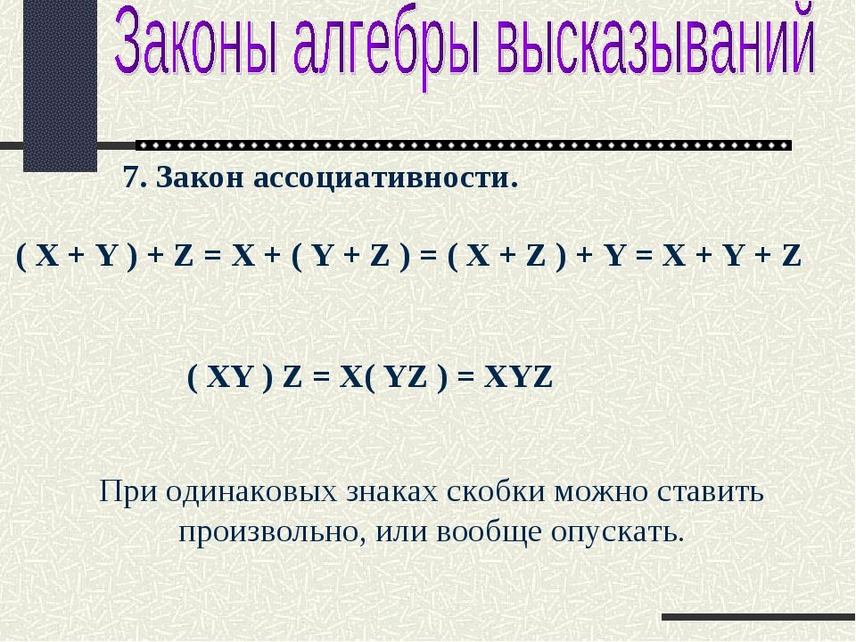 7. Закон ассоциативности.