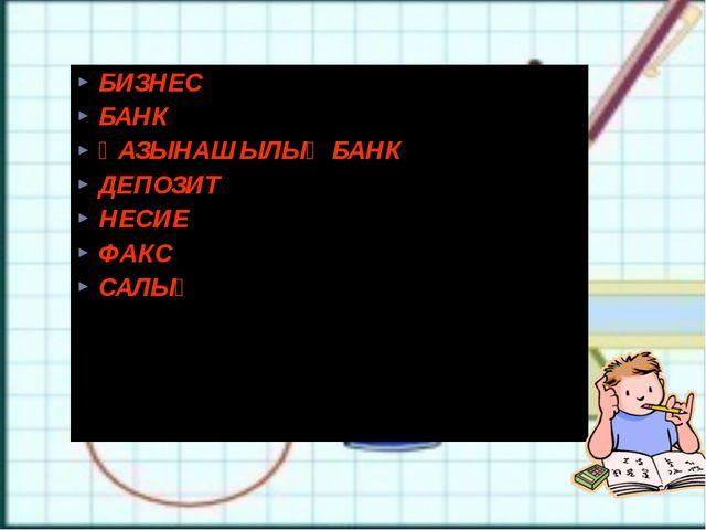 БИЗНЕС БАНК ҚАЗЫНАШЫЛЫҚ БАНК ДЕПОЗИТ НЕСИЕ ФАКС САЛЫҚ