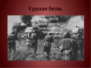 Курская битва.
