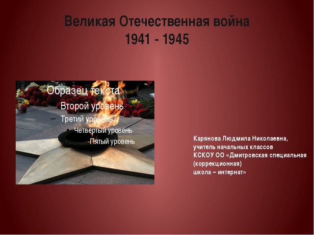 Великая Отечественная война 1941 - 1945 Карянова Людмила Николаевна, учитель...