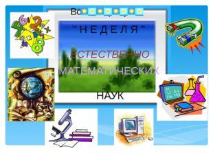 """"""" Н Е Д Е Л Я """" МАТЕМАТИЧЕСК"""