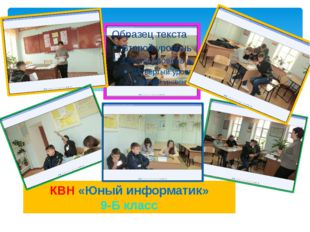 КВН «Юный информатик» 9-Б класс