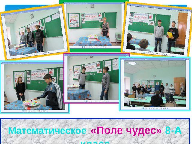 Математическое «Поле чудес» 8-А класс