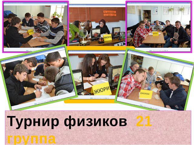 Турнир физиков 21 группа