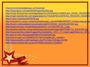 Список исплользованных источников http://www.ljplus.ru/img4/d/k/dkluger/alush