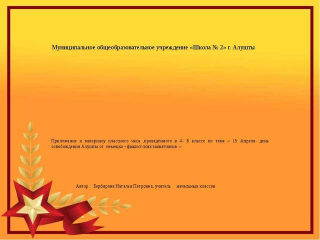 Муниципальное общеобразовательное учреждение «Школа № 2» г. Алушты Приложени...
