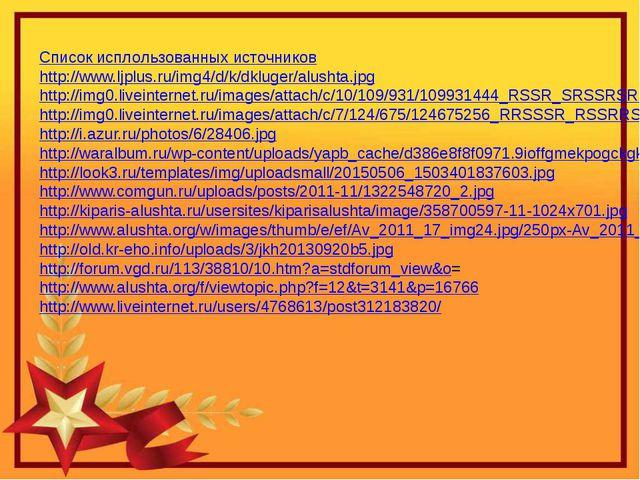 Список исплользованных источников http://www.ljplus.ru/img4/d/k/dkluger/alush...