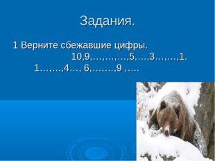 Задания. 1 Верните сбежавшие цифры. 10,9,…,…,…,5,…,3…,…,1. 1…,…,4…, 6,…,…,9 ,….
