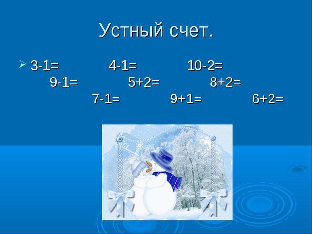 Устный счет. 3-1= 4-1= 10-2= 9-1= 5+2= 8+2= 7-1= 9+1= 6+2=