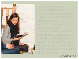 «До знакомства с творчеством Анны Ревякиной я скептически относился к поэтиче