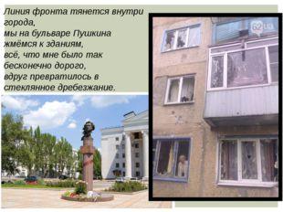 Линия фронта тянется внутри города, мы на бульваре Пушкина жмёмся к зданиям,