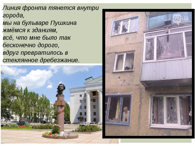 Линия фронта тянется внутри города, мы на бульваре Пушкина жмёмся к зданиям,...