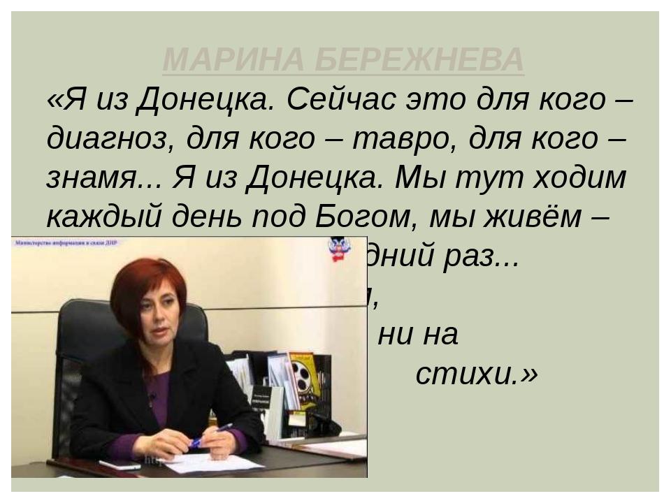 МАРИНА БЕРЕЖНЕВА «Я из Донецка. Сейчас это для кого – диагноз, для кого – тав...