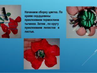 Начинаем сборку цветка. По краям сердцевины приклеиваем термоклеем тычинки. З