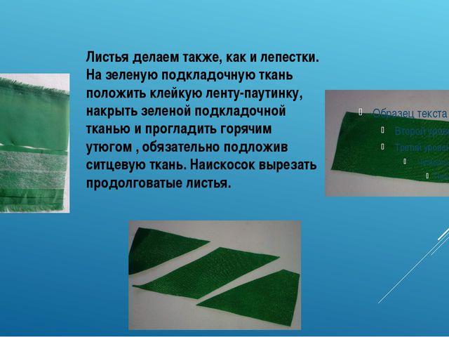 Листья делаем также, как и лепестки. На зеленую подкладочную ткань положить к...