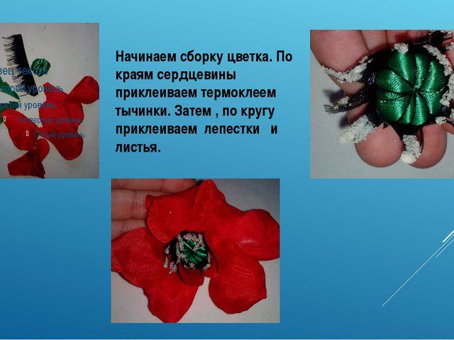 Начинаем сборку цветка. По краям сердцевины приклеиваем термоклеем тычинки. З...
