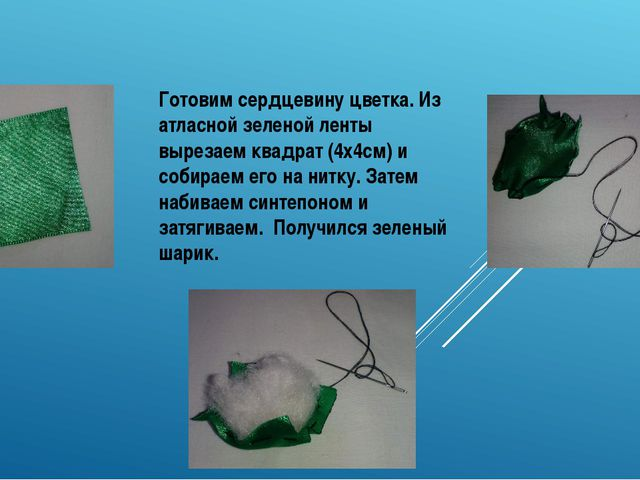 Готовим сердцевину цветка. Из атласной зеленой ленты вырезаем квадрат (4х4см)...
