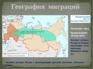 География миграций Рассмотрите карту. Проанализируйте легенду карты. Назовите