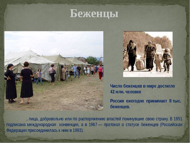 Беженцы Бе́женцы, лица, добровольно или по распоряжению властей покинувшие св...